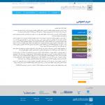 شروع پشتیبانی سایت مرکز توسعه اطلاعات کاربردی