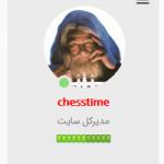 شروع پشتیبانی انجمن شطرنج ایران