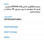 گفتگوی آنلاین 24 ساعته پی سی وب در تلگرام