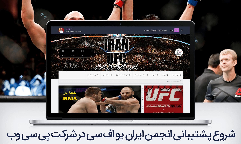 شروع پشتیبانی انجمن ایران یو اف سی