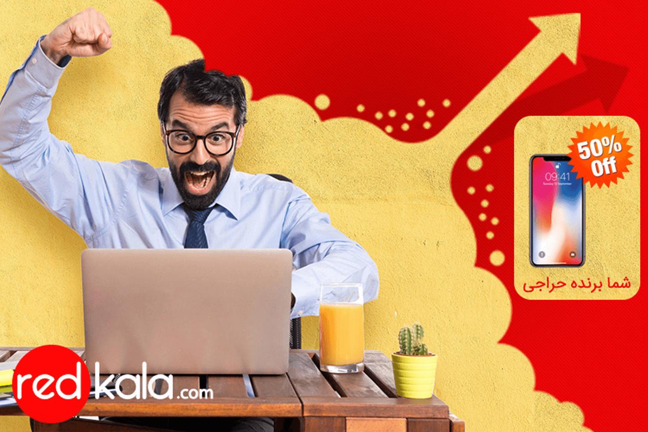 خرید هیجانی در مطمئن ترین حراجی آنلاین