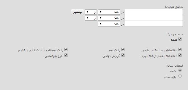 طراحی و برنامه نویسی انواع باکس جستجو