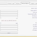 طراحی باکس جستجو