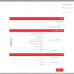 برنامه نویسی حرفه ای باکس جستجو