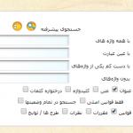 باکس جستجوی پی سی وب