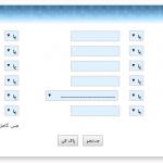 طراحی باکس جستجو پیشرفته