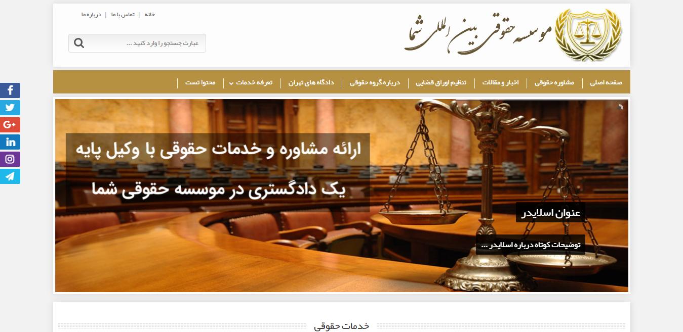 پشتیبانی سایت حقوقی